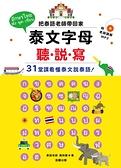 (二手書)泰文字母聽.說.寫:把泰語老師帶回家,31堂課看懂泰文說泰語!(老師講解MP3+子音
