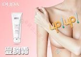 意大利 PUPA 豐胸霜 乳腺 變大 精華 豐乳膏 胸部護理霜 緊實 飽滿 緊緻 產後 美乳霜 乳房 隆乳