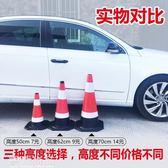 停車鎖 橡膠路錐70cm反光錐路障錐50cm雪糕筒錐形桶警示柱交通公路安全錐JD 新年鉅惠