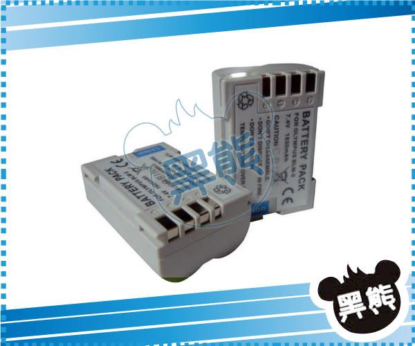 黑熊館 Olympus E-1 E-330 E-500 C-8080 BLM-5 BLM5 BLM1電池 防爆鋰電池