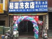 北縣永和花店-開幕活動/展場佈置(YV-85)6米氣球拱門3000元+空飄氣球佈置50顆