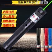 激光手電鐳射燈綠光滿天星教鞭遠射教練紅外線售樓部沙盤筆可充電 麥琪精品屋