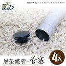 【居家cheaper】層架專用管塞(4入一組)一吋管25.4mm/六分管19mm 專用