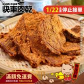 快車肉乾 烘焙牛肉乾
