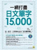(二手書)一網打盡日文單字15,000
