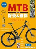 (二手書)MTB登山車保養&維修完全BOOK