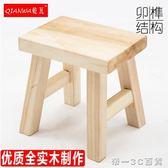 實木小凳子時尚板凳創意馬鞍板凳家用矮凳成人原木方凳換鞋凳【帝一3C旗艦】YTL