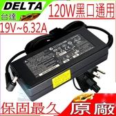 技嘉 120W 充電器-GIGABYTE GA 19V,6.32A,120W, P25,P34,P35,P35-DS,P35K,ADP-120ZB BB,P34G,P34W,P34F