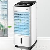 220V空調扇制冷器冷風機家用宿舍風扇單冷型加濕小型移動水冷CC3134『美鞋公社』
