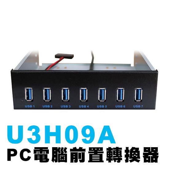 """[哈GAME族]免運費 可刷卡 伽利略 前置 5.25"""" 19PIN U3 7埠 USB HUB U3H09A 免驅動程式"""