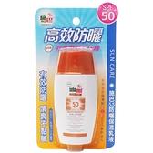 Seba med 施巴 防曬保濕乳液(50ml)SPF50【小三美日】