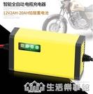 智慧12V踏板摩托車電瓶充電器12伏鉛酸蓄電池全自動通用型充電機 NMS生活樂事館
