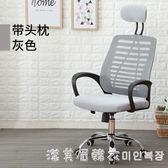 升降辦公椅家用游戲椅老闆椅宿舍學習椅會議椅電腦椅旋轉椅椅職員 igo漾美眉韓衣