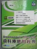 【書寶二手書T3/網路_E5B】Dreamweaver CS5 & ASP 資料庫應用經典(附VCD)_林國榮