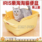 ◆MIX米克斯◆【特價】日本IRIS.樂淘淘貓便盆-無上蓋 RCT-530,抽屜式雙層貓砂盆(全配) (777-1)