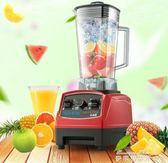 沙冰機商用奶茶店碎冰機榨汁機刨冰機冰沙機破壁料理機家用YYP  麥琪精品屋