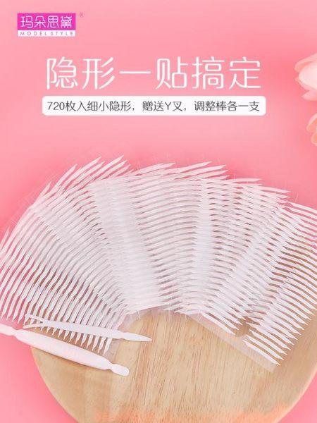 瑪朵思黛 尖角隱形雙面膠雙眼皮膠720枚透氣細款自然無痕粘性好 萊俐亞美麗專賣
