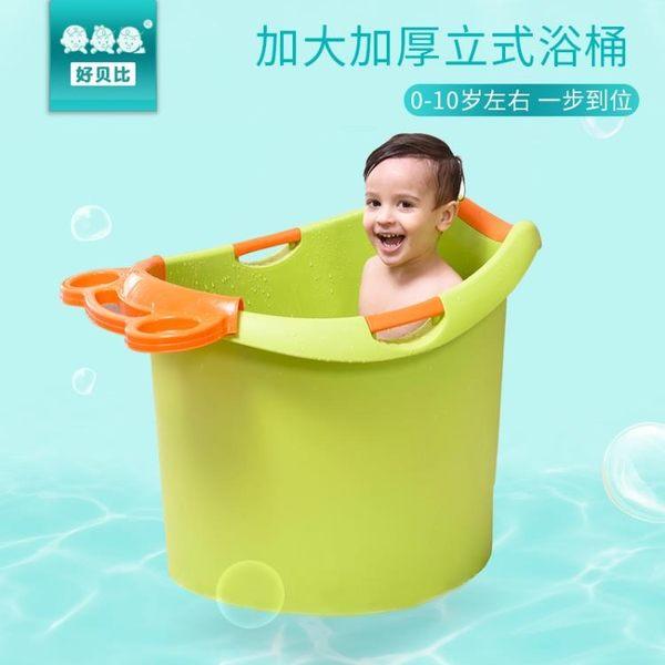 泡澡桶沐浴桶兒童洗澡桶寶寶泡澡桶加厚塑料可坐保溫加大號嬰幼兒小孩泡澡浴桶 台北日光igo