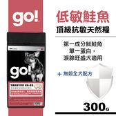 【SofyDOG】Go! 低致敏鮭魚無穀全犬配方(300克)狗飼料 狗糧