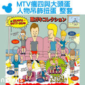 NORNS【MTV癟四與大頭蛋人物吊飾扭蛋 整套】Beavis and Butt-Head B&B 日本TAKARA TOMY玩具