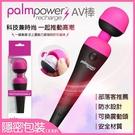 部落客推薦 狂熱銷!潘美爾 PalmPower 超強震動高潮 按摩棒 USB充電版 情趣用品 潮噴神器【DDBS】