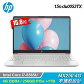 【HP 惠普】15s-du0053TX 15.6吋 輕薄筆電 星空銀