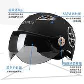 新春狂歡 電動機車頭盔男女通用防曬半盔個性酷安全帽
