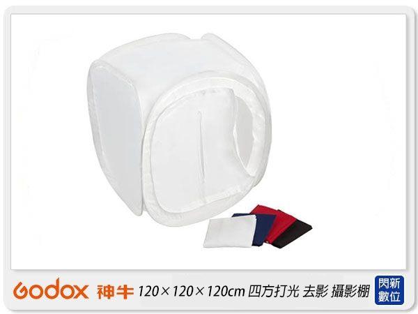 【免運費】GODOX 神牛DF-120 120×120×120cm 四方打光去影摺合攝影棚(DF120,開年公司貨)