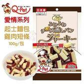 *WANG*日本Q-PET巧沛《愛情系列-起士麵包雞肉短條》100g 犬用零食