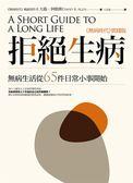 (二手書)拒絕生病:無病生活從65件日常小事開始