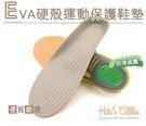 糊塗鞋匠 優質鞋材 C173 EVA硬殼運動保護鞋墊 貼合足弓 減震吸汗 透氣