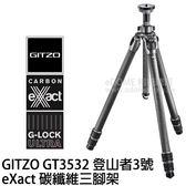 GITZO GT 3532 eXact 碳纖維三腳架 (24期0利率 免運 文祥貿易公司貨) 登山者 3號腳