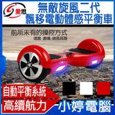 【24期零利率】 無敵旋風二代飄移電動體感平衡車/滑板車/電動車/精靈寶可夢 孵蛋