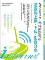 二手書《Windows 7 無線網路架設、遊戲機上網、下載、影音分享》 R2Y ISBN:9789574428144
