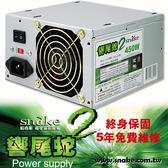 響尾蛇2 SPD450W 8CM 電源供應器 / PWSNSPD450WS