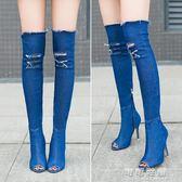 個性女靴子彈力牛仔布破洞過膝瘦腿長筒靴細高跟魚嘴涼靴短靴涼鞋 可可鞋櫃