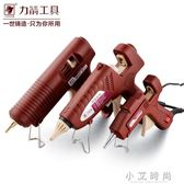 熱熔膠槍手工熱膠槍膠棒20W60W100W溶膠槍電膠槍膠水槍點膠槍 小艾時尚NMS