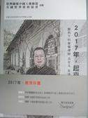 【書寶二手書T6/政治_YCK】2017年,起來中國:酷刑下的維權律師高智晟自述(平裝)_高智晟