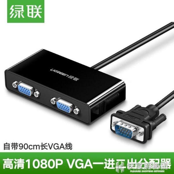 vga分配器一分二線分頻高清視頻電腦顯示1分2一進二出多屏幕擴展器分屏器