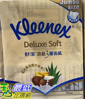 [COSCO代購] C66137 KLEENEX BOX FACIAL TISSUE 舒潔絲柔三層盒裝面紙140抽X 10盒