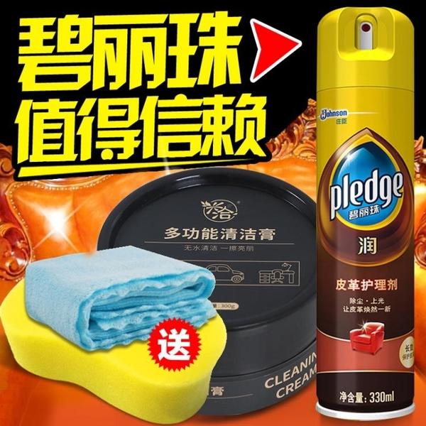 碧麗珠皮革護理劑皮沙發清潔劑上光清洗去污皮具護理液真皮保養油 城市科技