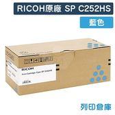 原廠碳粉匣 RICOH 藍色 S-C252HSCT/SP C252HS / 適用 RICOH SPC252DN/SPC252SF