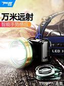 手電筒  LED頭燈強光充電防水感應遠射3000米頭戴式手電筒超亮夜釣魚礦燈 晶彩生活
