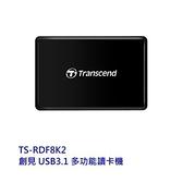 新風尚潮流 創見 多功能讀卡機 【TS-RDF8K2】 支援 USB 3.1 2年保固 Micro-SD/SD/CF MicroSD SDXC SDHC