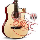 卡斯摩38寸吉他民謠吉他木吉他初學者入門練習吉它學生男女樂器【全館88折起】