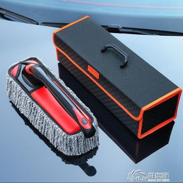 擦車拖把除塵撣子汽車載掃灰塵油蠟刷車刷子軟毛洗車用品工具神器好樂匯