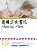 (二手書)商用英文書信Step by Step(20K)