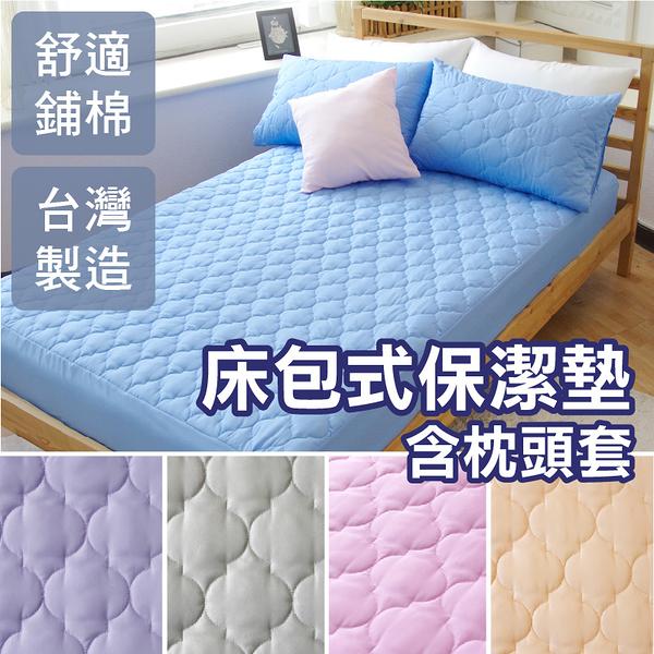床包式保潔墊 - 雙人床包(含枕套*2) 五色多選【床包式 可機洗】3層抗污、MIT台灣製造、寢居樂