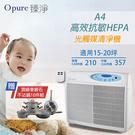 限時贈麥飯石不沾鍋10件組 /【Opure 臻淨】A4 高效抗敏HEPA光觸媒空氣清淨機