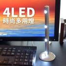 【4LED時尚多用燈】兩色隨機出貨 LED  電燈 夜燈 LED燈 光控 省電 牆壁燈 桌燈 HL6689[百貨通]